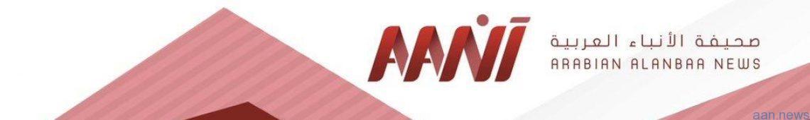 صحيفة الأنباء العربية (آن) aan-news