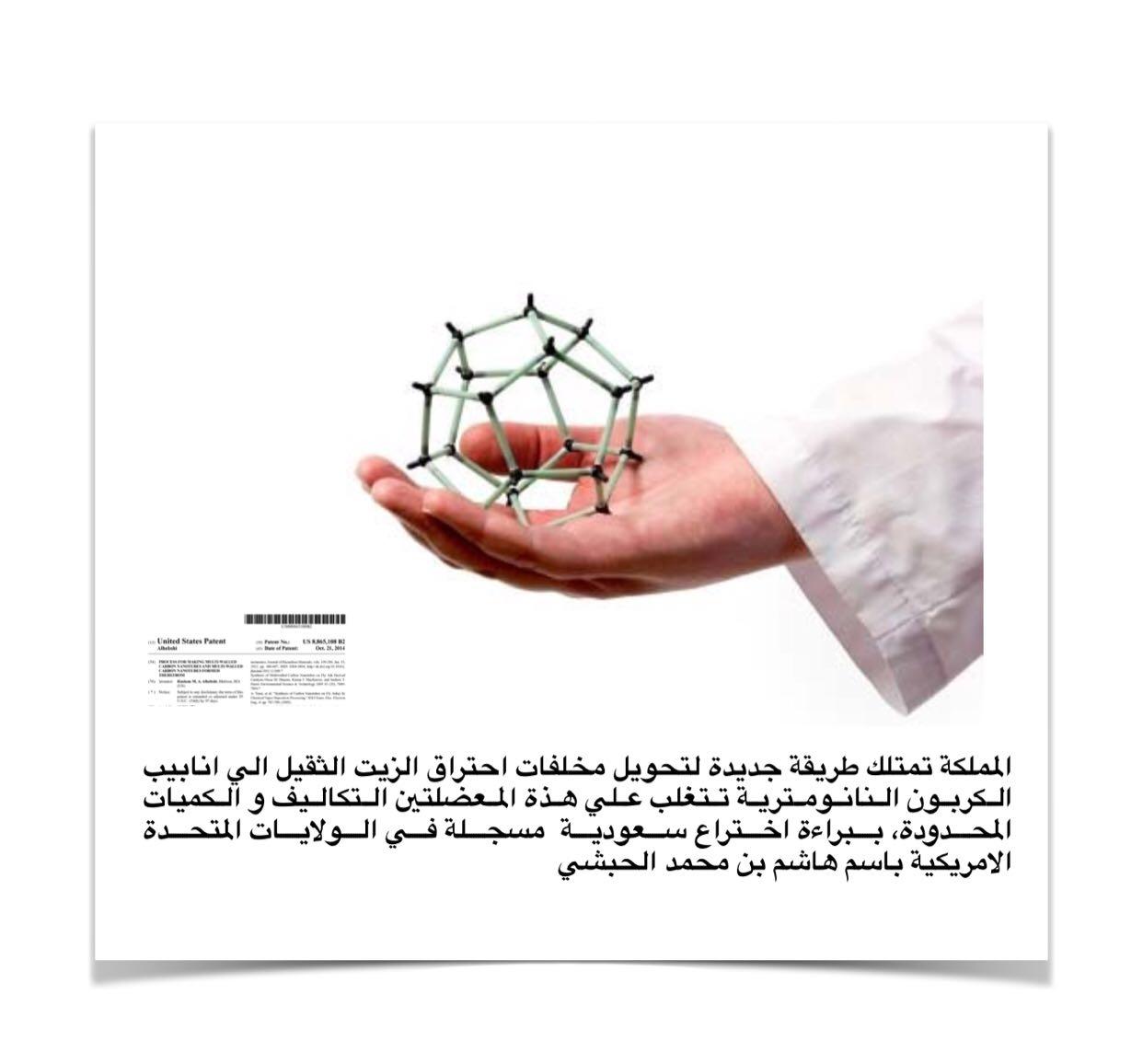 صناعة أنابيب الكربون النانومترية