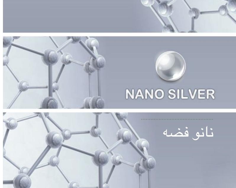 تقنية النانو .. الفضة