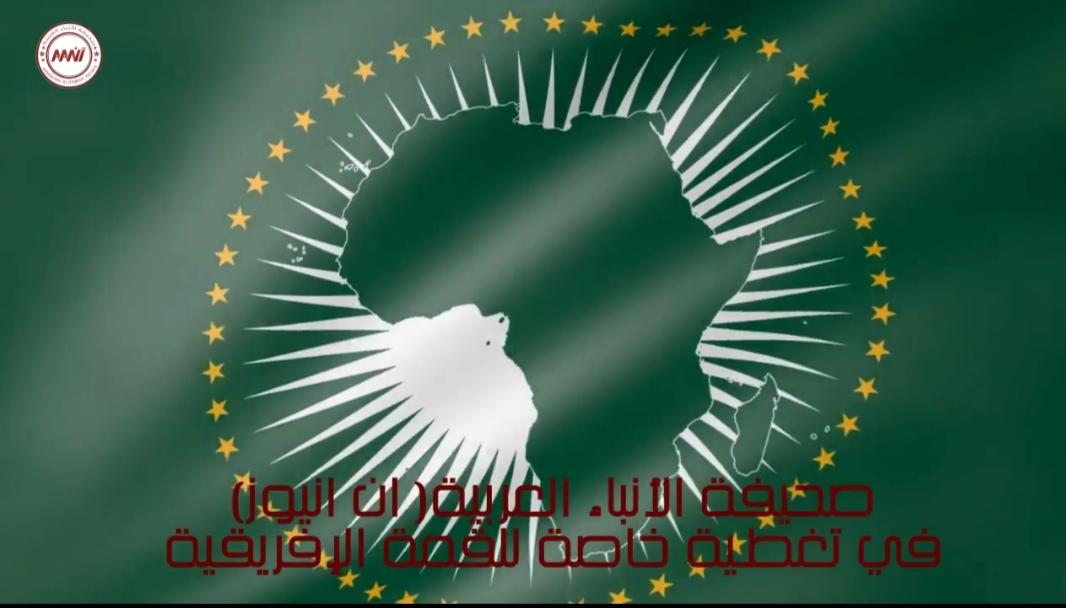 """صحيفة الأنباء العربية """"آن نيوز"""" في تغطية خاصة للقمة الأفريقية  ٣١"""