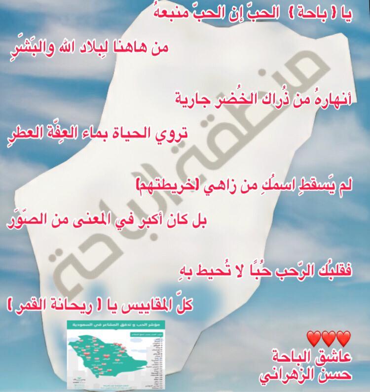 ♥️ قلب الباحة أكبر حباً ♥️