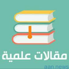 مقالات علمية