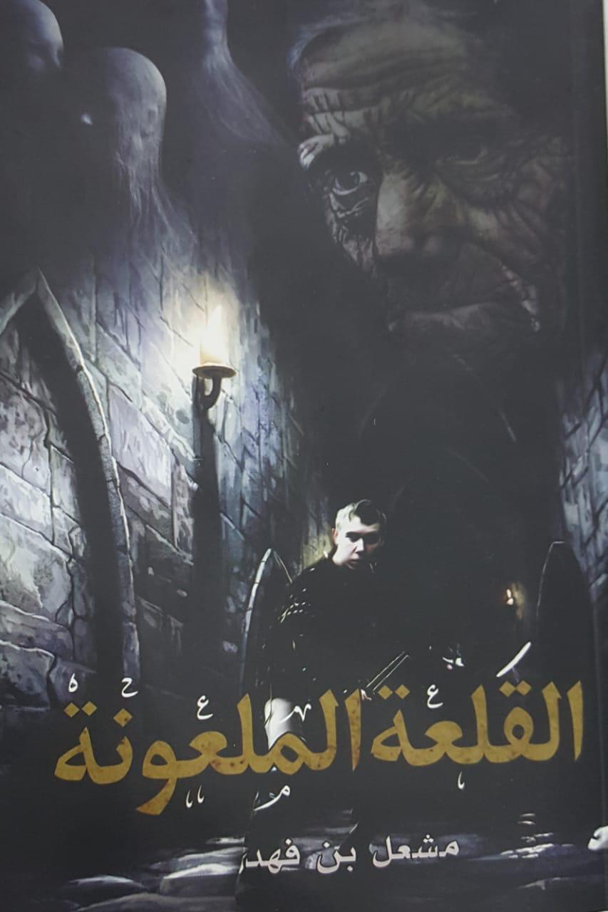"""شاب مغمور يكتب روايته الأولى """"القلعة الملعونة """" من ٥٠٠ صفحة"""