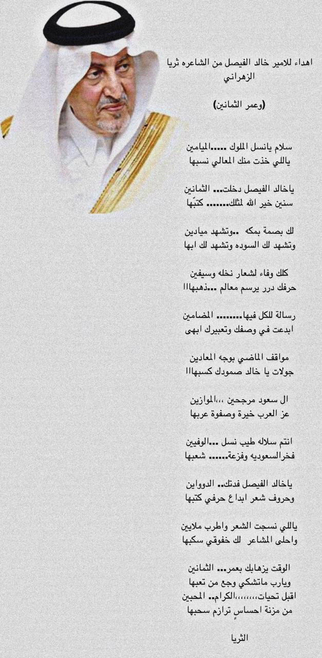 """إهداء لسمو الأمير خالد الفيصل من الشاعرة ثريا و""""عمر الثمانين"""""""