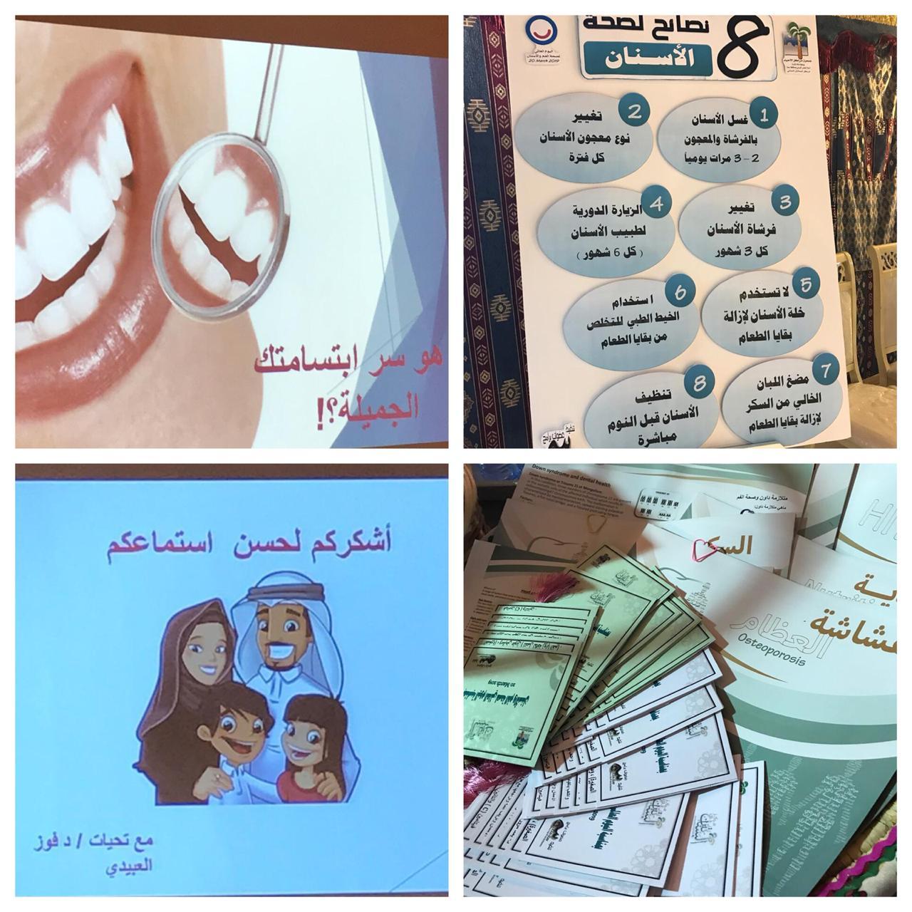 """مركز حي البساتين ينفذ برنامج """"سلامتك """" بمناسبة اليوم العالمي لصحة الفم والأسنان"""