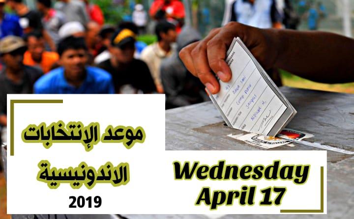 سيصب تركيزنا هذه الايام نحو اكبر تظاهرة انتخابية سيشهدها العالم وهي الانتخابات الإندونيسية 2019 .