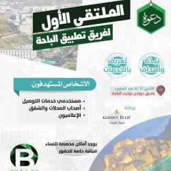"""المنظمة العربية للهلال الأحمر والصليب الأحمر تنظم معرض """"إنسانية فنان"""" التشكيلي بالكويت"""