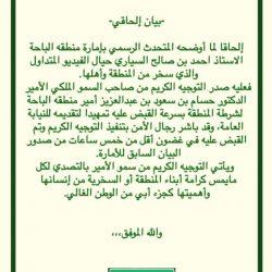 جمعية الجودة تكرم مجلس إدارتها