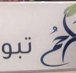 زيارة فريق حوكمة الجمعيات لجمعية البر بأحد المسارحة