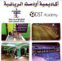 افتتاح أكاديمية أودست لكرة القدم بجدة