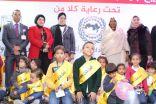 إتحاد قيادات المرأة العربية ومؤسسة أطفال إيجيبت يعقدان احتفال مسابقة أجمل طفل وطفلة