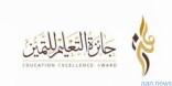 استمرارا لتميز تعليم الباحة : ثمانية مراكز متقدمة في جائزة وزارة التعليم للتميز لمنسوبات تعليم المنطقة