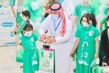 الجمعية الخيرية لرعاية الأيتام بتبوك تقيم عدداً من الفعاليات الترفيهية للأيتام بمناسبة اليوم الوطني