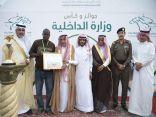وزارة الداخلية … وبدعم سخي ترعى الحفل الرابع عشر بميدان الفروسية بمحافظة جدة .