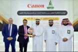 """توقيع اتفاقية التعاون بين جامعة الملك عبدالعزيز وشركة """"كانون"""