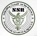 تكريم جمعية « ساعد للبحث والإنقاذ » بالمدينة المنورة نظير جهودها المميزة