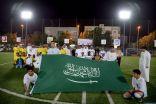 إنطلاق منافسات بطولة صحة جدة لكرة القدم