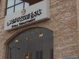 الإفتاء الأردنية :صلاة التراويح في الحرمين عشرون ركعة