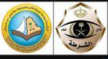 هيئة وشرطة مكة تقبضان على مواطن ابتز إمرأة