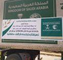 مركز الملك سلمان للإغاثة يواصل تقديم الخدمات الطبية لكافة المستشفيات اليمنية