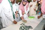 إدارة تعليم مكة تُشارك في احتفالات أهالي مكة باليوم الوطني الـ 88
