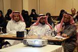 الجمعية السعودية للطب الوراثي تناقش تطبيق معايير الهيئة السعودية للتخصصات الصحية