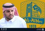 *ماذا قال .. رئيس نادي العين بعد نهاية أول موسم للنادي بدوري الأمير محمد بن سلمان*