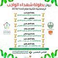 اليوم : وكيل الإمارة للشؤون الأمنية يرعى ختام بطولة شهداء الواجب الرمضانية بنادي عرعر