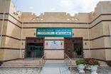 صحة الباحة وزيارة لمركز الحسام