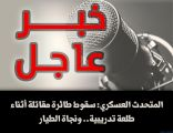 مصر – سقوط طائرة مقاتلة أثناء طلعة تدريبية.. ونجاة الطيار