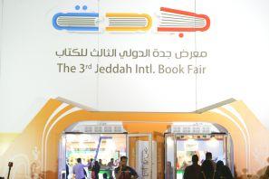 صور – معرض جدة الدولي للكتاب يستقبل زواره بأكثر من 50 فعالية منوعة