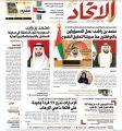 إدراج 10 أفراد وهيئة بقائمة الإمارات لداعمي الإرهاب