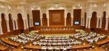 افتتاح الانعقاد السنوي الثالث لمجلس عُمان يوم الثلاثاء 14 نوفمبر