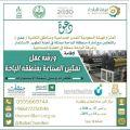 """إقامة ورشة عمل تمكين الصناعة بمنطقة الباحة تحت شعار """" المحفزات وسبل تنمية الاستثمار """""""