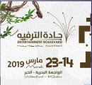 الأنباء العربية تنقل استياء أهالي الخبر بالحفل الغنائي ومطالبهم : أوقفوا الفقرات المخلة