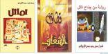 شخصية الأسبوع في ضيافة الأنباء العربية