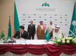 اللجنة السعودية التركمانية تبحث تعزيز العلاقات التجارية والاستثمارية