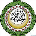 اجتماع المكتب التنفيذي لمجلس وزراء الإعلام العرب في دورته الـ 13 يعقد حضورياً غداً بمقر جامعة الدول العربية