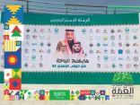 اللجنة المنظمة لفعالية هايكنج الباحة تنهي استعداداتها احتفاءً باليوم الوطني 90