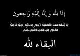 """والد """"مدير المعهد العلمي بصامطة"""" في ذمة الله"""